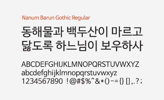 Nanum Gothic Font Free Download